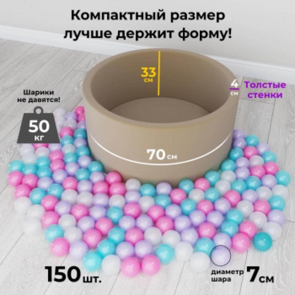 Сухой бассейн Romana Easy ДМФ-МК-02.53.03 бежевый с серыми шариками